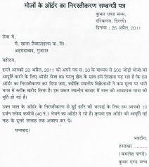 Short Cancellation Order Hindi Letter