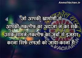 Best Inspirational Thoughts on Life in Hindi Anmol Vachan Images Quote via Relatably.com