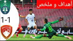 أهداف مباراة الأهلي و ضمك 1-1 اليوم بجودة عالية hd 🔥🔥🔥 - YouTube