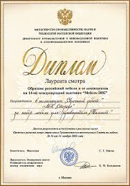 Наши награды и дипломы Юнитекс Заслуги на рынке офисной мебели МК СТОРОСС Диплом лауреата смотра образцов продукции на 10 й юбилейной международной специализированной выставке мебели ЕВРОЭКСПОМЕБЕЛЬ 2002 в