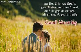 Good Morning Message For Girlfriend In Hindi