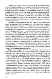 из для Диссертация и ученая степень cd rom Борис  Иллюстрация 31 из 31 для Диссертация и ученая степень cd rom Борис Райзберг Лабиринт книги