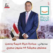 مدبولي: مبادرة حياة كريمة يحسن مستوى معيشة 58 مليون مصري - Maat Group