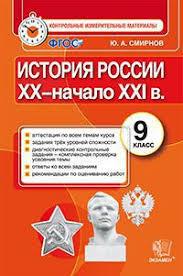 История России xx начало xxi в класс Контрольные  История России xx начало xxi в 9 класс Контрольные измерительные материалы ФГОС