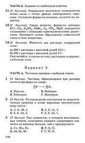 Ответы mail ru Контрольная работа по химии кл Строение  Дополнен