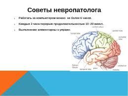 Презентация на тему Суд над компьютером  Советы невропатолога Работать за компьютером можно не более 6 часов Каждые 2