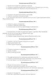 Избирательное право в РФ реферат по праву скачать бесплатно Выборы  Это только предварительный просмотр