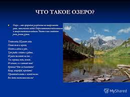 Презентация на тему У лесного озера Окружающий мир класс ЧТО  2 ЧТО