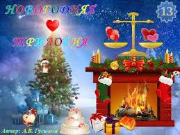 Новогодняя Трилогия новые требования к Волшебным судьям  НОВЫЕ ТРЕБОВАНИЯ К ВОЛШЕБНЫМ СУДЬЯМ