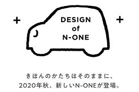 ホンダ 新型 n one 今秋 登場 を web サイト で 予告