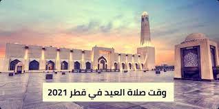 وقت صلاة عيد الاضحى في قطر 2021 صلاه العيد الساعة كم في الدوحة قطر 1442