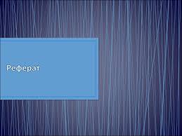 Определение понятия реферат презентация онлайн Реферат