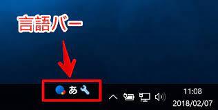 Windows10 日本 語 入力 できない