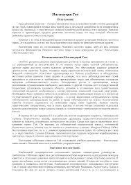 Институции Гая реферат по праву скачать бесплатно юрист римское  Скачать документ