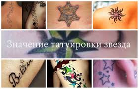 значение тату звезда смысл тату со звёздами