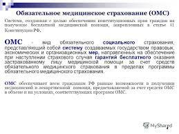 Презентация на тему Медицинское страхование в Российской  4 44 Обязательное медицинское