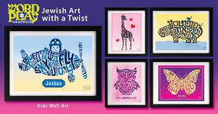 hebrew wall art for kids on modern jewish wall art with kids wall art collection wordplay jewish art features modern