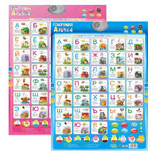 Tablet Chart Us 10 92 15 Off Qitai Russian Language Learning Education Tablet Baby Toy Alphabet Music Machine Phonic Wall Hanging Chart Talking Poster In