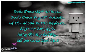 Love Failure Image Quotes In Telugu Imaganationfaceorg Beauteous Telugu Love Failure Images