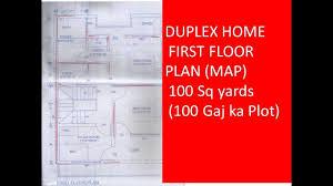 duplex home first floor plan map 100 sq yards 100 gaj ka plot