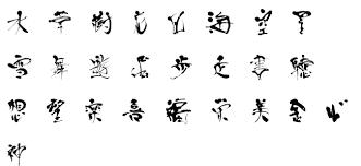 art of japanese calligraphy 3d fonts arabic fonts brush fonts