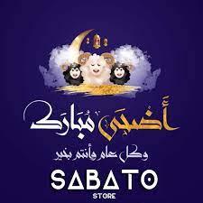 Sabato - كل عام وأنتم بخير .. عيد أضحى مبارك