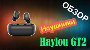 Обзор Беспроводные <b>наушники Haylou GT2</b> 146 - YouTube