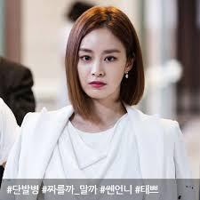 แฟชนทรงผมสนสไตลดาราสาวเกาหล 2015 Koreatlcthaicom
