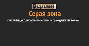 Ополченцы Донбасса победили в гражданской войне