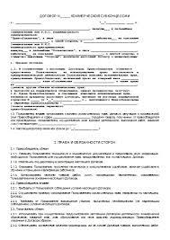 Договоры nov nec ru Договор коммерческой субконцессии контрольная работа