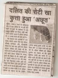 untouchables in groovy ganges scanned article of amar ujala hindi newspaper 24 09 10