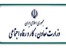وزارت تعاون:کارورفاه اجتماعی