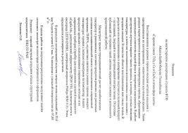 атмосфере азота АННОТАЦИЯ Магистерской диссертации Толынбекова А  2 3 АННОТАЦИЯ Магистерской диссертации