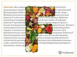 Презентация на тему Витамин f Скачать бесплатно и без  3 Витамины низкомолекулярные органические