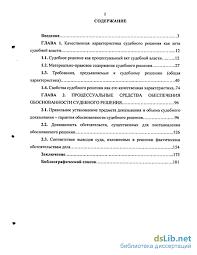 решения суда общей юрисдикции Обоснованность решения суда общей юрисдикции