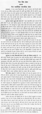 my favourite game basketball essay in hindi docoments ojazlink my favorite sport essay in hindi superpesis net