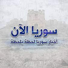 سوريا الآن - Videos