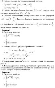 Контрольная работа по теме quot Интеграл quot класс  hello html m1d886bd9 png
