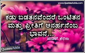 essay on mother teresa in kannada language best of essay mother   essay on mother teresa in kannada