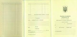 Диплом старого образца Диплом специалиста украинского ВУЗа