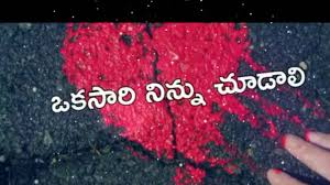Love Quotes In Telugu Love Quotes For Her In Telugu Telugu Love Quotes Images Free Download Hd