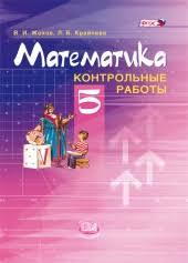 ГДЗ Самостоятельные работы по математике класс Зубарева Контрольные работы по математике 5 класс Жохов