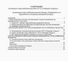 Организация товароснабжения магазина и ее эффективность на примере  Организация товароснабжения магазина и ее эффективность на примере ТКУП Универмаг Беларусь