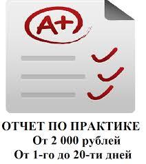 Бакалавр дипломы курсовые работы отчеты по практике на заказ Заказать диплом Отчет под заказ