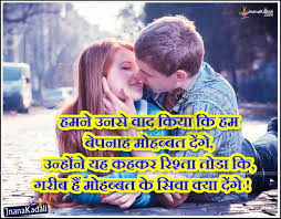 I Love You Quotes Hindi P Hd Wallpapers Romantic Love Quotes In