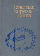 Реферат Генетика бактерий Библиотека медицинской литературы  Генетика вирусов гриппа Пейлиз П Кингсбери Д У 1986 год