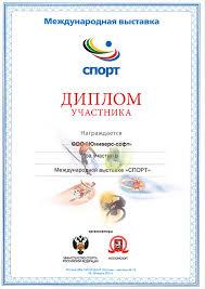 Дипломы компании Юниверс софт за участие в специализированных  Диплом участника Международной выставки Спорт 2013г