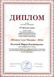 Диплом за участие во втором этапе конкурса Педагог года Москвы  Диплом за участие во втором этапе конкурса Педагог года Москвы 2014 в номинации Учитель года