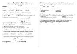 Кислородсодержащие органические соединения класс doc Все  Кислородсодержащие органические соединения 10 класс