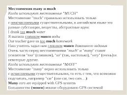 Презентация по английскому языке на тему Количественные местоимения  слайда 3 Местоимения many и much Когда используют местоимение quot much quot